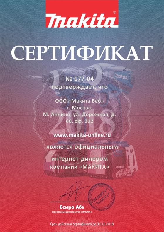 df77d170ccc Makita-Online - официальный дилер компании Makita (Макита)  электроинструменты