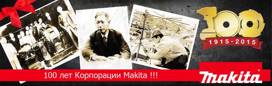 История бренда Makita