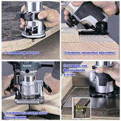 Базы для фрезера кромочного Makita RT0700CX2